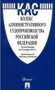 Кодекс административного судопроизводства РФ на 25.03.17 с таблицей изменений